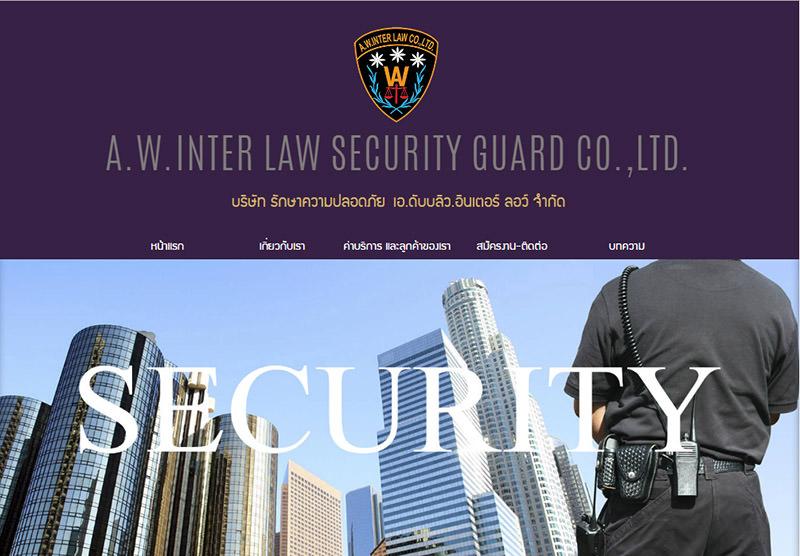 awinterlawsecurityguard